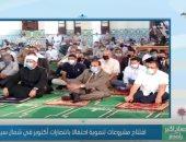 محافظ شمال سيناء يتحدث عن افتتاح مسجد عمرو بن العاص ومشروعات أخرى.. فيديو