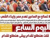 """السيسي: لا تصالح مع الساعين لهدم مصر وإيذاء الشعب.. غدا بـ""""اليوم السابع"""""""