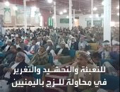 مصلون يطردون خطيبا حوثيا من مسجد بصنعاء طالبهم بالقتال بجانب المليشيات.. فيديو