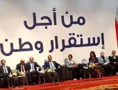 """انطلاق فعاليات مؤتمر """"استقرار وطن"""" بجامعة مصر للعلوم والتكنولوجيا"""