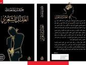 """صدور الطبعة الثالثة من """"العقل الشعرى"""" لـ خزعل الماجدى عن دار الرافدين"""