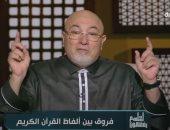 """خالد الجندى: لكل نبى عدو.. ومن ليس له أعداء """"تافه"""".. فيديو"""