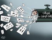 أمير قطر ينزل من حنفية تسريبات كلينتون لدعم الإرهاب بكاريكاتير اليوم السابع