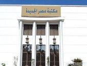 """توقيع كتاب """"الزخرفة الهندسية"""" وندوة عن انتصارات مصر فى مكتبة مصر الجديدة"""