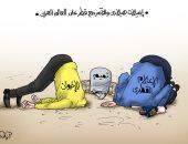 تسريبات هيلاري كلينتون تدفن رؤوس إعلام قطر والإخوان فى التراب.. كاريكاتير