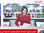 """الفنان محمود حافظ يرتل القرآن لأول مرة خلال حواره بـ""""تليفزيون اليوم السابع"""""""