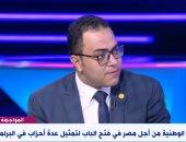 أحمد زيدان مشيدا بتمثيل 12حزبا بالقائمة الوطنية: يضمن تنوع تحت القبة.. فيديو