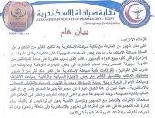 نقابة صيادلة الإسكندرية تؤكد ضبط مالكى صفحة على فيس بوك تبيع أدوية مجهولة للمواطنين