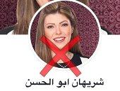 الإعلامية شريهان أبو الحسن تحذر من حساب وهمي ينتحل اسمها على فيس بوك