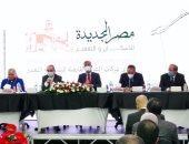 """""""مصر الجديدة للإسكان"""" تقرر الاستعانة بالبنوك لتمويل مشروعات الشركة"""