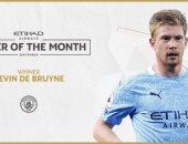 دي بروين أفضل لاعب فى مانشستر سيتي خلال شهر سبتمبر