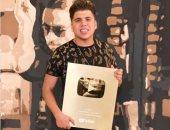 عمر كمال يحتفل بحصوله على درع اليوتيوب الذهبى.. صورة