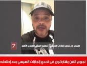 نشرة الظهيرة بتلفزيون اليوم السابع تتناول مشاركة النجوم بتحدى إنجازات السيسي