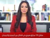 """فضيحة المرتزقة السوريين فى الصراع مع أرمينيا بنشرة """"تليفزيون اليوم السابع"""""""