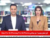 نشرة حصاد تليفزيون اليوم السابع..أبل تعلن عن هاتفى iPhone 12 Pro وiPhone 12 Pro Max