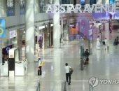 فشل مزادات الأسواق الحرة بمطار إنتشون الدولى فى كوريا الجنوبية للمرة الثالثة بسبب كورونا