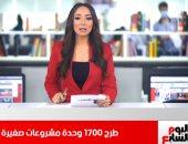 لا ضرائب جديدة ولا يوجد مناعة قطيع في نشرة الظهيرة من تليفزيون اليوم السابع