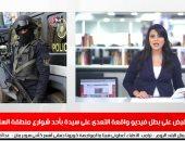 نشرة أخبار تليفزيون اليوم السابع: ضبط بطل فيديو واقعة التعدى على سيدة بالسلام