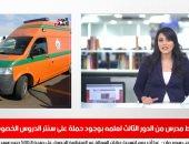 نشرة أخبار تليفزيون اليوم السابع: تفاصيل سقوط مدرس من الثالث بسبب حملة على سناتر الدروس الخصوصية