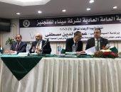 زيادة رأس مال سيناء للمنجنيز لـ500 مليون جنيه وإعادة تشكيل مجلس الإدارة