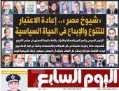 """«شيوخ مصر».. إعادة الاعتبار للتنوع والإبداع.. غدا بـ""""اليوم السابع"""""""