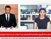 كورونا يجبر فرنسا على عودة حظر التجوال فى نشرة تليفزيون اليوم السابع