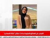 """تفاصيل القبض على المشتبه به بحادث مقتل وسحل """"فتاة المعادى"""" بتليفزيون اليوم السابع"""