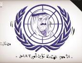 احتفاء بتأبين الأمم المتحدة لأمير الكويت الراحل الشيخ صباح فى كاريكاتير كويتى
