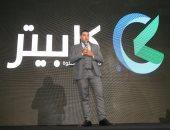 كابيتر لتكنولوجيا المعلومات والتجارة الإلكترونية تستهدف استثمار نصف مليار جنيه في السوق المصري وتوفر 10 آلاف فرصة عمل للشباب