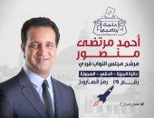 """الليلة.. أحمد مرتضى منصور يطلق حملة """"حلمك برنامجي"""" في الجيزة"""