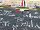 """طلاب الشرطة يكتبون بأجسادهم """"أمنك رسالة لشعبك مكانة"""" أمام الرئيس السيسى"""