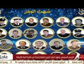 خريجو كلية الشرطة يؤدون التحية لشهداء الوطن بحضور الرئيس السيسى