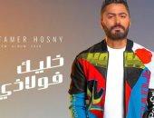 """تامر حسنى يطرح """"مبطلناش إحساس"""" أول أغانى ألبومه الجديد خليك فولاذى.. فيديو"""