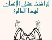 """صدر حديثا .. """"لم اشتد عشق الإنسان لهذا العالم؟ عن المكتبة العربية"""
