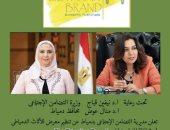 افتتاح معرض للأثاث الدمياطى فى المنيا 19 نوفمبر المقبل