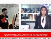 تفاصيل إصابة فرجانى ساسى بكورونا فى تغطية خاصة بنشر أخبار تليفزيون اليوم السابع