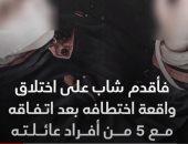 اختطاف وهمى فى أوسيم.. شاب يدعى اختفائه لينتقم من خصومه (فيديو)