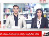 ملكة جمال المغرب تعتذر عن إساءتها للمصريات فى نشرة الحصاد من تليفزيون اليوم السابع