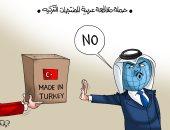 دعوات عربية لمقاطعة المنتجات التركية فى كاريكاتير اليوم السابع