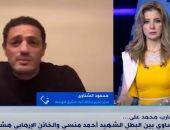 ماذا وراء المقاول الهارب بعد وصفه الشهيد أحمد منسى بالإرهابى؟.. فيديو