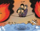 الشعب السورى محاصر بين ويلات الحرب وحرائق الغابات والهجرة فى كاريكاتير إماراتى
