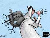 وظائف خالية تبحث عن عاملين فى كاريكاتير كويتى