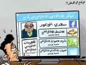 مرشحو الانتخابات يستغلون الانترنت لنشر برامجهم خلال حظر كورونا فى كاريكاتير أردنى