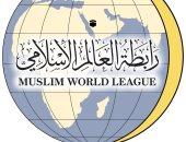 رابطة العالم الإسلامى تدين الهجوم الإرهابى على ناقلة نفط بميناء جدة