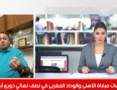 """عادل طعيمة لتلفزيون اليوم السابع: """"الإعلام محسسنى إننا هنقابل أقوى فريق في العالم والوداد عنده نقط ضعف"""""""