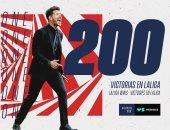 سيميونى يصل للانتصار رقم 200 مع أتلتيكو مدريد فى الدوري الإسباني