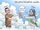 لقاء الأحبة.. والدة منسي تلتقى الشهيد البطل.. فى كاريكاتير اليوم السابع