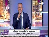 أحمد موسى يكشف فضيحة وزير الإعلام فى تصوير اجتماعه مع الصحفيين بكاميرات مراقبة