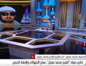 نجل الشيخ محمد عمران يكشف عن وجود عمل كان سيجمع والده والموسيقار محمد عبد الوهاب