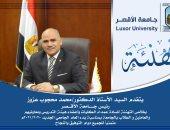 رئيس جامعة الأقصر يهنئ الأساتذة والطلبة بالعام الجديد ويتابع انتظام الكليات
